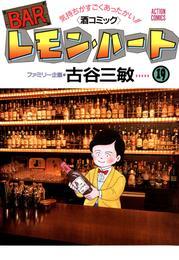 BARレモン・ハート 19巻