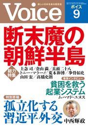 Voice 平成26年9月号 漫画