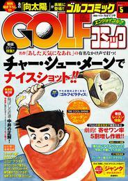 GOLFコミック 2016年5月号 漫画