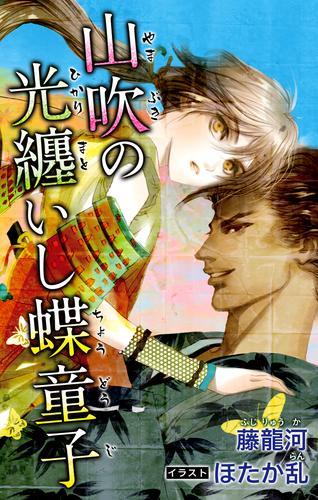 小説花丸 山吹の光纏いし蝶童子 第一話 漫画