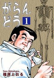 がらんどう(1) 漫画