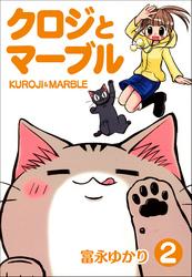 クロジとマーブル 2巻 漫画