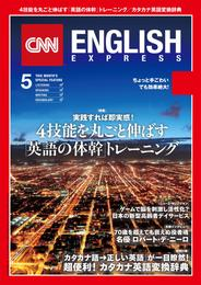 [音声DL付き]CNN ENGLISH EXPRESS 2016年5月号 漫画
