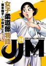 JJM 女子柔道部物語(4) 漫画