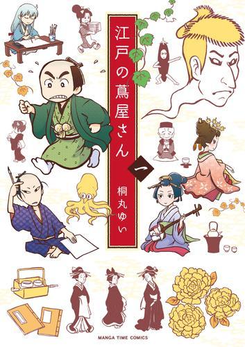 江戸の蔦屋さん 1巻 漫画