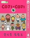 COJI-COJI 4 漫画