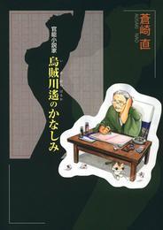 官能小説家 烏賊川遙のかなしみ(1)