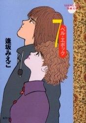 ベル・エポック [文庫版] (1-7巻 全巻) 漫画