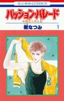 パッション・パレード (1-6巻 全巻) 漫画