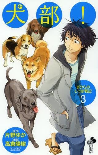 犬部!ぼくらのしっぽ戦記 (1-3巻 最新刊) 漫画