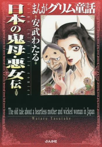 まんがグリム童話 日本の鬼母・悪女伝 漫画