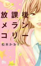 放課後メランコリー (1巻 全巻)