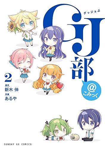 GJ部@こみっく 漫画