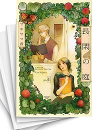 【中古】長閑の庭 (1-7巻 全巻)
