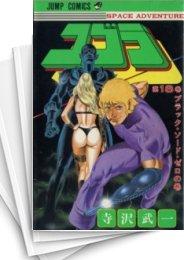 【中古】コブラ (1-18巻) 漫画