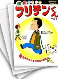 【中古】フリテンくん (1-19巻) 漫画
