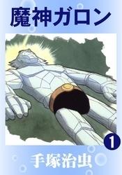 魔神ガロン 5 冊セット全巻