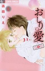おしり愛~診察中~ 6 冊セット全巻 漫画