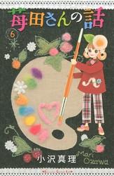 苺田さんの話 漫画