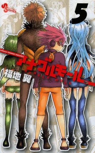 アナグルモール (1-5巻 全巻) 漫画