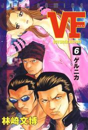 VF-アウトサイダーヒストリー- 6巻 漫画