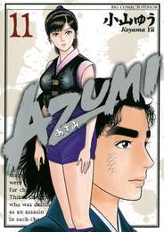 AZUMI-あずみ-(11) 漫画