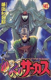 からくりサーカス(41) 漫画