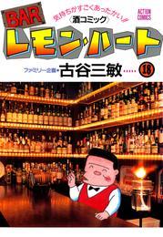 BARレモン・ハート 18巻