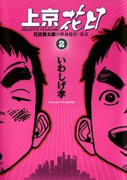 上京花日(2) 漫画