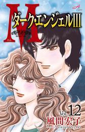 Mエム~ダーク・エンジェルIII~ 12 漫画