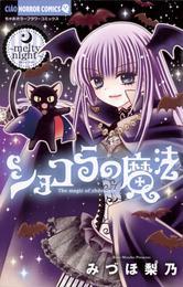 ショコラの魔法(13)~melty night~ 漫画