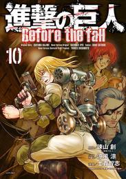 進撃の巨人 Before the fall(10) 漫画