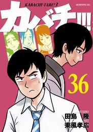 カバチ!!! -カバチタレ!3- 36 冊セット 最新刊まで