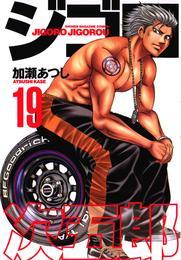 ジゴロ次五郎(19) 漫画