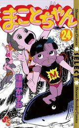 まことちゃん〔セレクト〕(24) 漫画