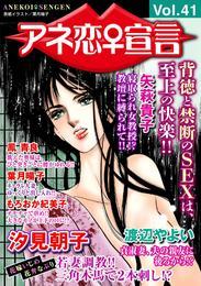 アネ恋♀宣言 Vol.41 漫画