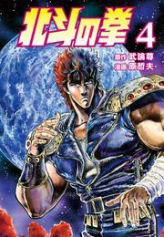 北斗の拳 4巻 漫画