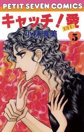 キャッチ!愛(5) 漫画