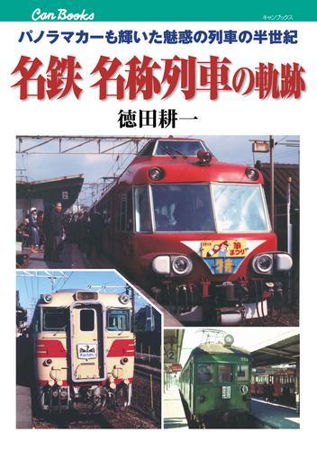 名鉄 名称列車の軌跡 漫画