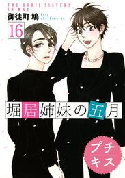 堀居姉妹の五月 プチキス(16) 漫画