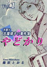 やどかり~弁護士・志摩律子の事件簿~(1) 漫画
