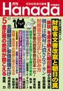 月刊Hanada2018年5月号 漫画