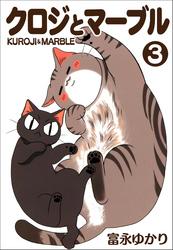 クロジとマーブル 3巻 漫画