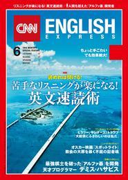 [音声DL付き]CNN ENGLISH EXPRESS 2016年6月号 漫画