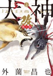 犬神・改 電子版 (3) 漫画