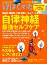 ゆほびか2020年2月号 漫画