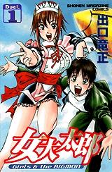 女大太郎 (1-6巻 全巻) 漫画