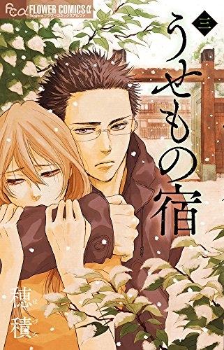 うせもの宿 (1-3巻 全巻) 漫画