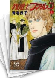 【中古】修道士ファルコ (1-5巻)
