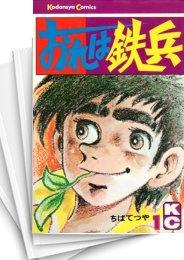 【中古】おれは鉄兵 (1-31巻) 漫画